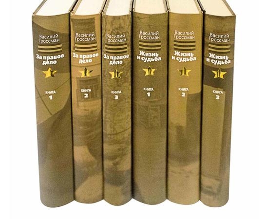 Гроссман В. Собрание сочинений в 6 томах. За правое дело. Жизнь и судьба