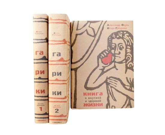Губерман Гарики в 3 томах