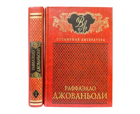 Джованьоли Р. Избранные сочинения в 2 томах