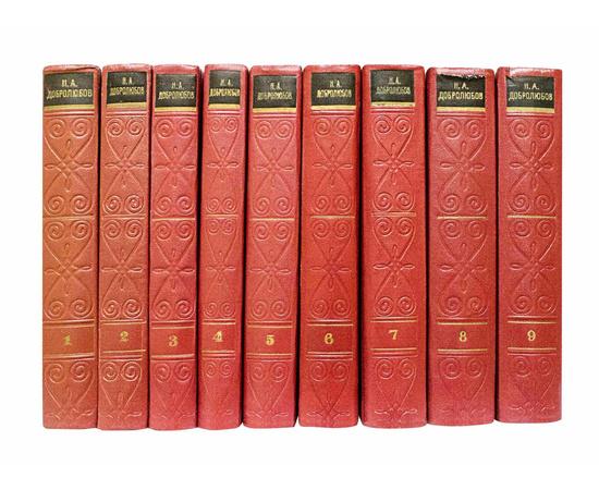 Добролюбов Н. Собрание сочинений в 9 томах