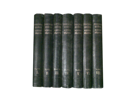 Отечественная война и русское общество в 7 томах