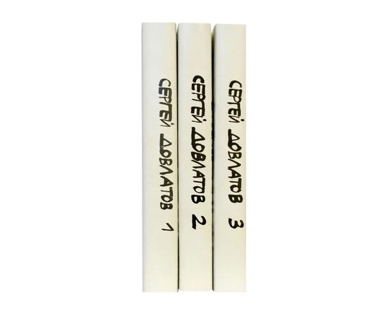 Довлатов С. Собрание сочинений в 3 томах