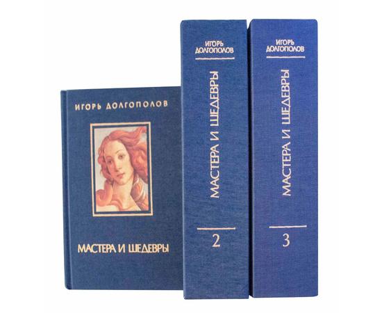 Долгополов И. Мастера и шедевры в 3 томах