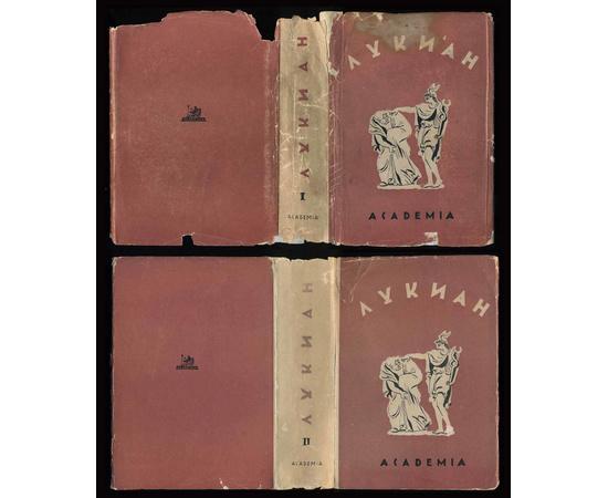 Лукиан Собрание сочинений в 2 томах (Academia)