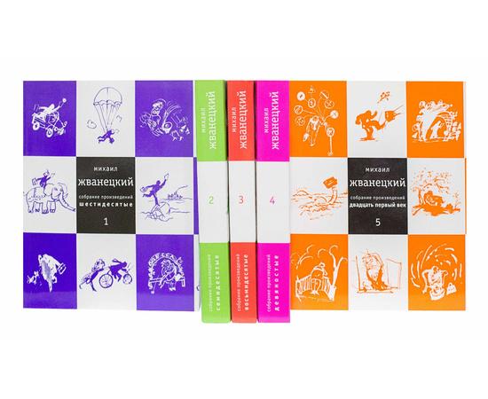 Жванецкий М.М. Собрание произведений в 5 томах