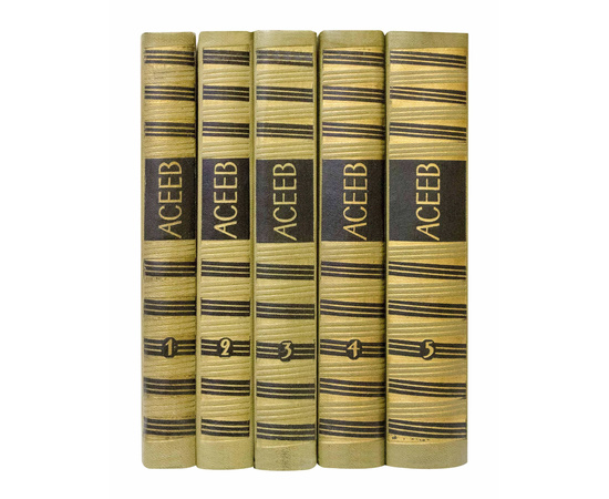 Асеев Н.Н. Собрание сочинений в 5 томах