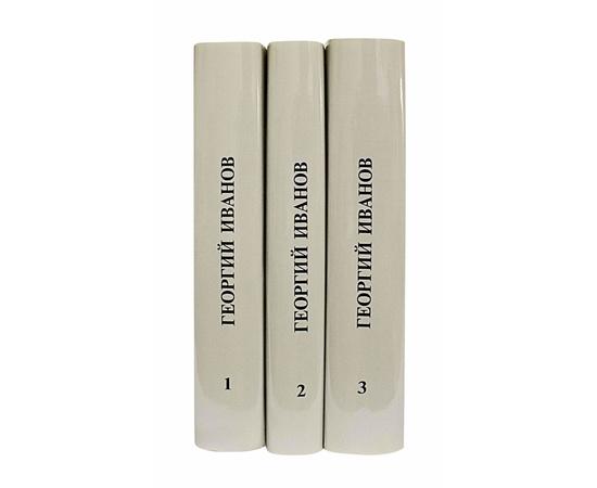 Иванов Г. Собрание сочинений в 3 томах