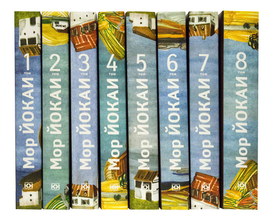 Йокаи М. Собрание сочинений в 8 томах