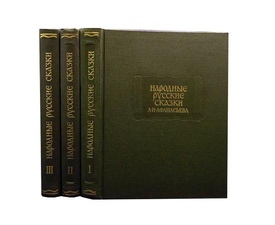Афанасьев А.Н. Народные русские сказки в 3 томах