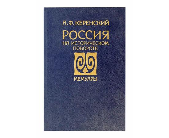 Керенский А.Ф. Россия на историческом повороте Мемуары