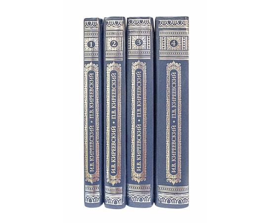 Киреевский И.В., Киреевский П.В Полное собрание сочинений в 4 томах
