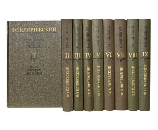 Ключевский В. Собрание сочинений в 9 томах