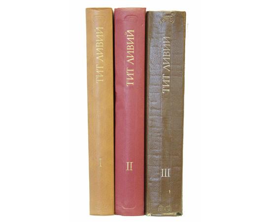 Ливий Т. История Рима от основания города в 3 томах