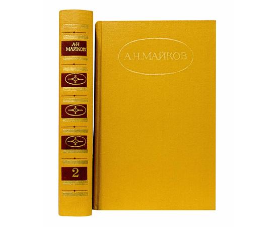 Майков А. Собрание сочинений в 2 томах