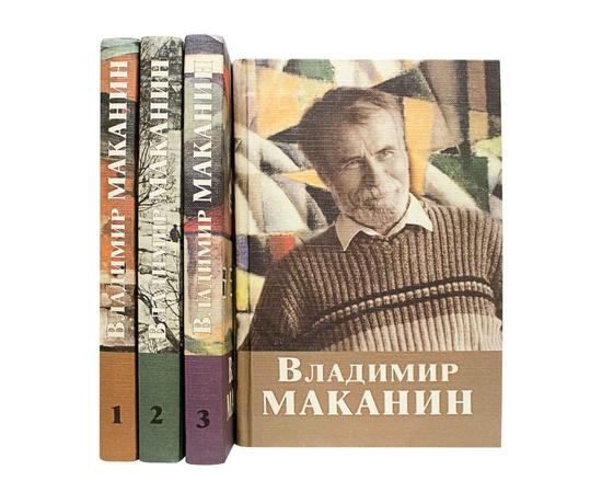 Маканин В. Собрание сочинений в 4 томах