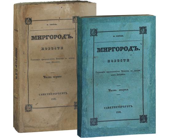 Афанасьев А.Н. Мифы, поверья и суеверия славян. Поэтические воззрения славян на природу в 3-х томах.