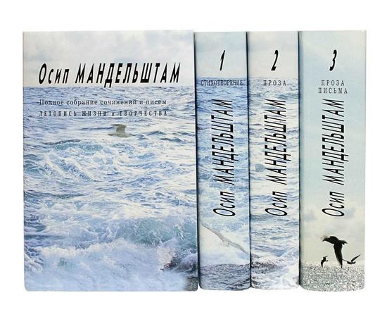 Мандельштам О.Э. Полное собрание сочинений и писем в 3 томах с дополнительным томом