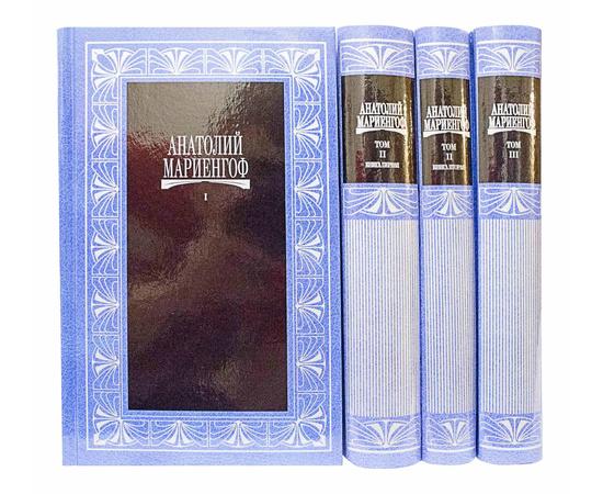 Мариенгоф А. Собрание сочинений в 3 томах