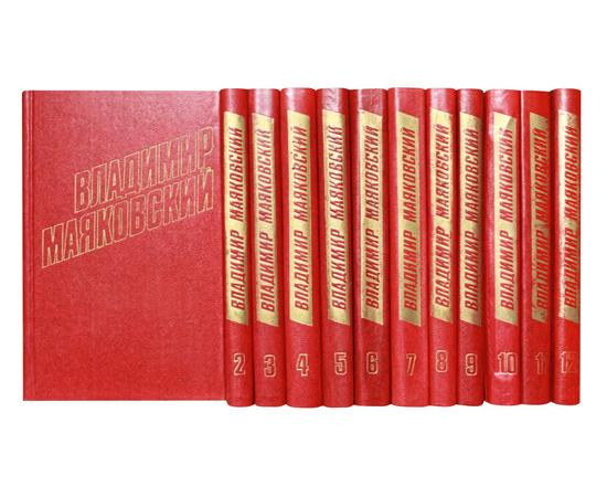 Маяковский В.В. Полное собрание сочинений в 12 томах