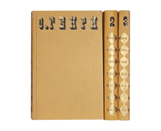 Генри О. Собрание сочинений в 3 томах