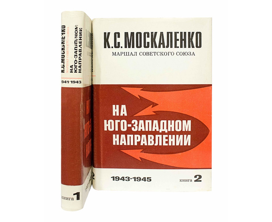 Москаленко К.С. На Юго-Западном направлении в 2 томах