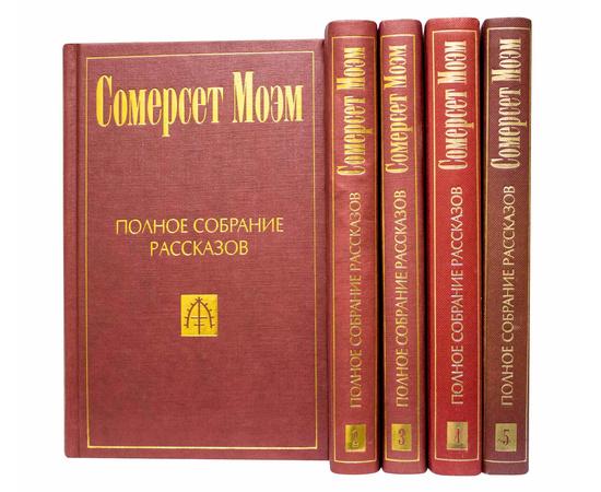 Моэм С. Полное собрание рассказов в 5 томах