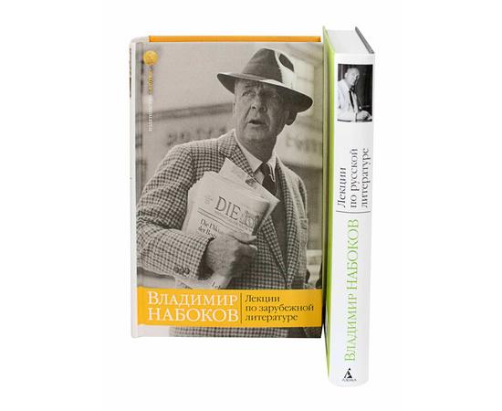 Набоков В.В. Лекции по русской литературе в 2 томах