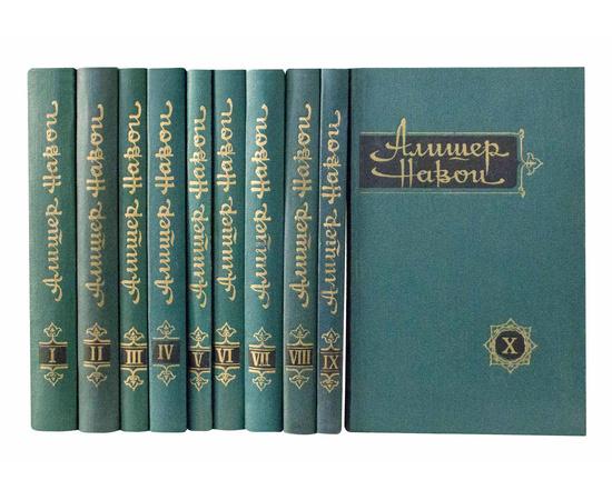 Навои А. Собрание сочинений в 10 томах