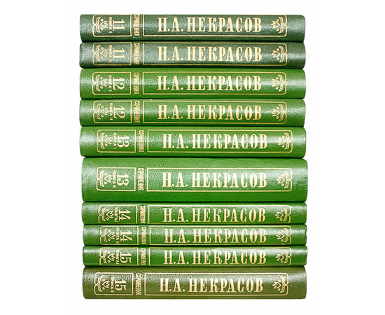 Некрасов Н.А. Полное собрание писем в 10 томах