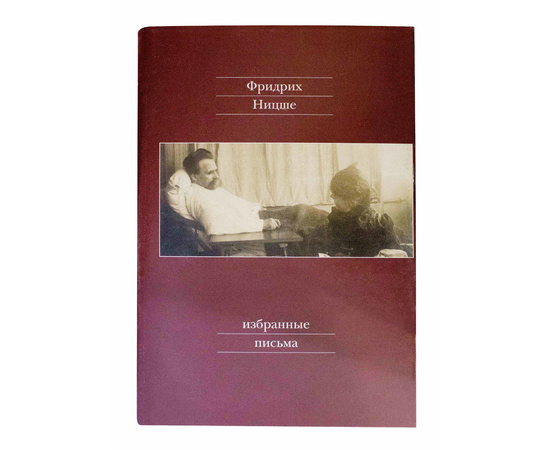 Ницше Ф. Полное собрание сочинений с автографом редактора