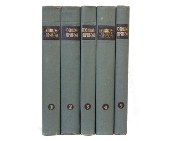 Новиков-Прибой Собрание сочинений в 5 томах