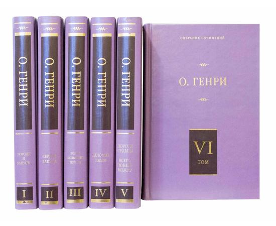 Генри О. Собрание сочинений в 6 томах