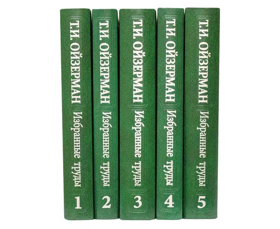 Ойзерман Т.И. Избранные труды в 5 томах