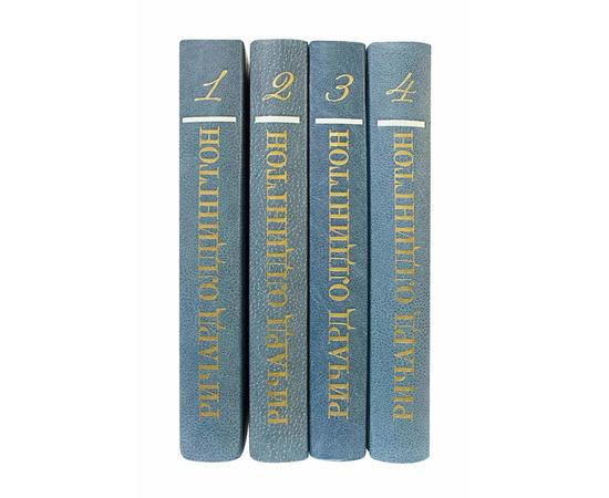 Олдингтон Р. Собрание сочинений в 4 томах