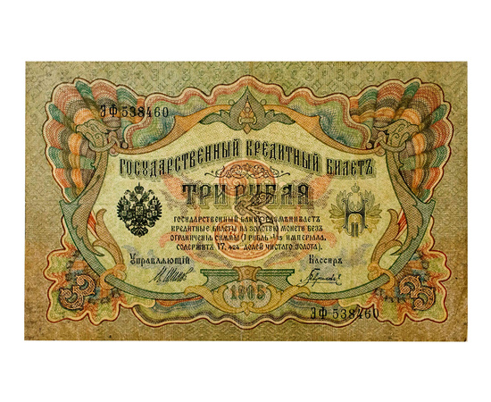 3 рубля (бона)