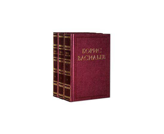 Васильев Б. Собрание сочинений в 3 томах