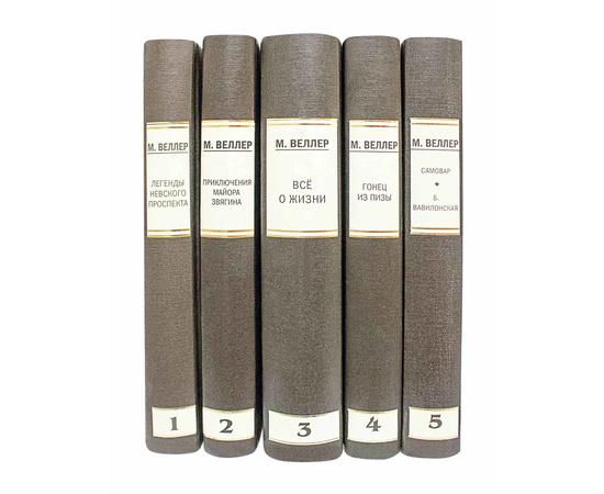 Веллер М. Собрание сочинений в 5 томах