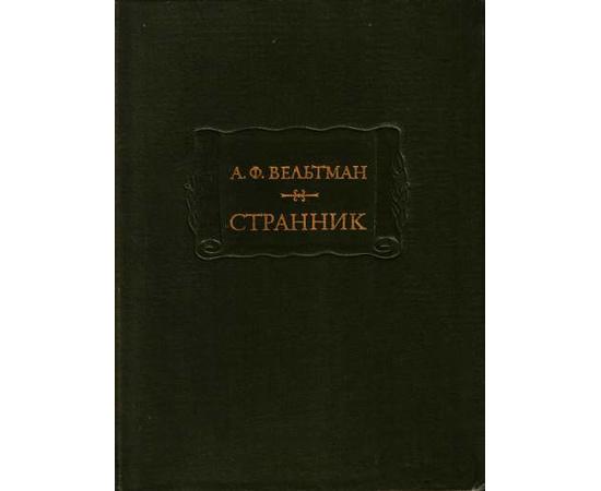 Вельтман Странник