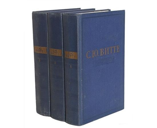 Витте С. Воспоминания в 3 томах