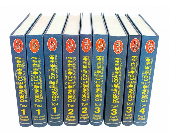 Витте С. Собрание сичинений в 5 томах, 9-ти книгах