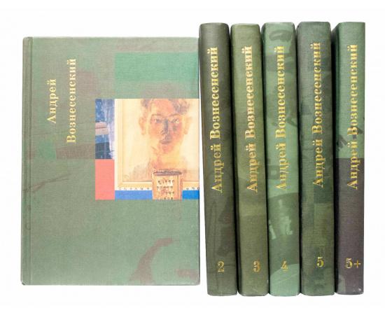 Вознесенский А. Собрание сочинений в 5 томах