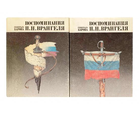 Врангель П.Н. Воспоминания в 2 томах