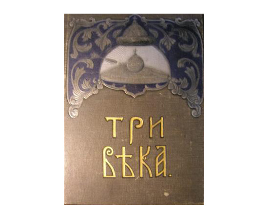Три века в 6 томах