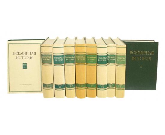 Всемирная история в 10 томах в суперобложках