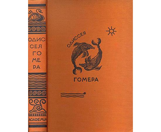 Гомер Одиссея (Academia). Перевод В.А. Жуковского