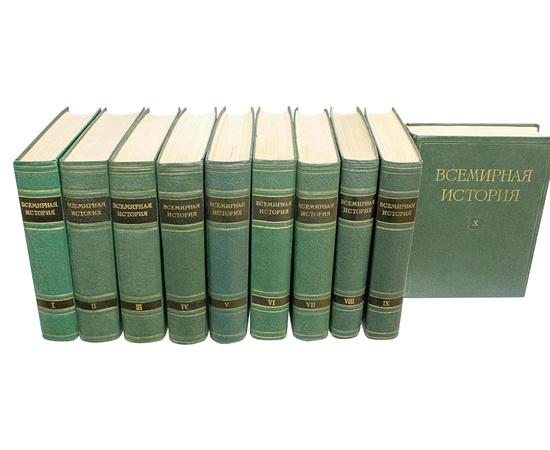 Всемирная история в 10 томах + 3 дополнительных тома