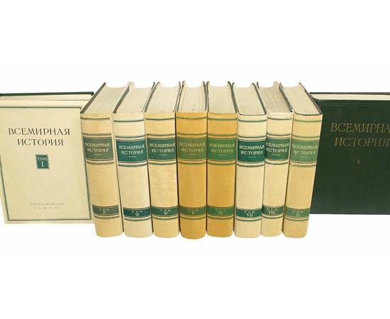 Всемирная история в 10 томах