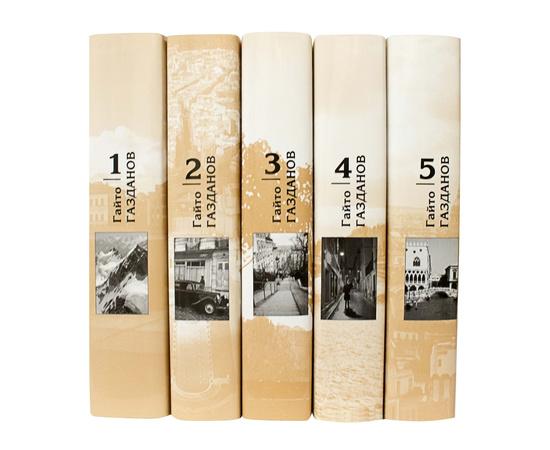 Газданов Г. Собрание сочинений в 5 томах