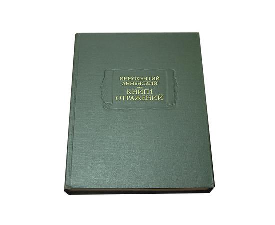 Анненский И.Ф. Книга отражений