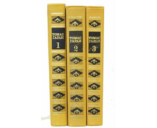 Гарди Т. Собрание сочинений в 3 томах